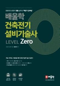 배울학 건축전기설비기술사 Level Zero