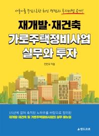 재개발 재건축 가로주택정비사업 실무와 투자