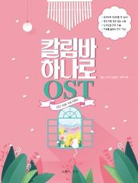 칼림바 하나로 OST