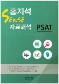 PSAT 홍지석 Sense 자료해석