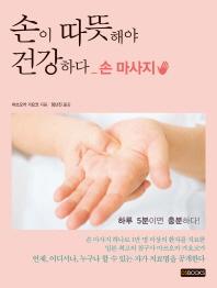 손이 따뜻해야 건강하다