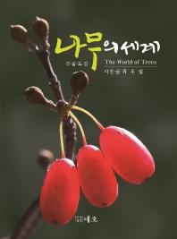 나무의 세계(식물도감)