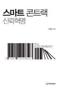 스마트 콘트랙: 신뢰혁명