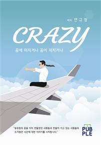 CRAZY 꿈에 미치거나 꿈이 미치거나(항공운항과 입시부터 승무원면접까지)