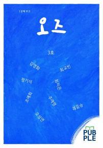 문예 무크 <오즈> 3호
