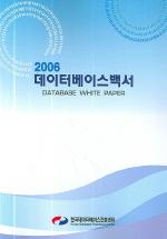 데이터베이스백서 2006