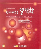 열역학(쉽게 배우는)(INTRODUCTION TO THERMODYNAMICS & HEAT TRANSFER)