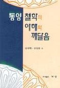 동양철학의 이해와 깨달음
