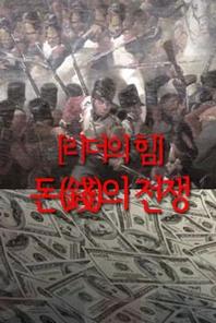 돈의 전쟁. 1  세계 제일의 금융가문, 로스차일드