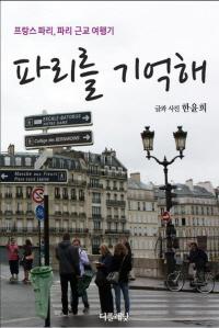 파리를 기억해 (프랑스 파리, 파리 근교 여행기)-체험판