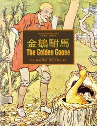 The Golden Goose (Traditional Chinese)