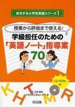 學級擔任のための「英語ノ―ト」指導案70 授業から評價まで使える!