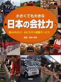 小さくても大きな日本の會社力 7