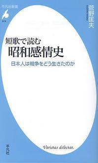 短歌で讀む昭和感情史 日本人は戰爭をどう生きたのか