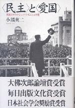 <民主>と<愛國> 戰後日本のナショナリズムと公共性
