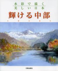 輝ける中部 水彩で描く美しい日本