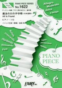 樂譜 魔法の川の子守唄 ピアノ.ソロ譜