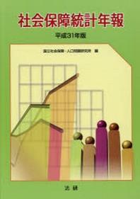 社會保障統計年報 平成31年版