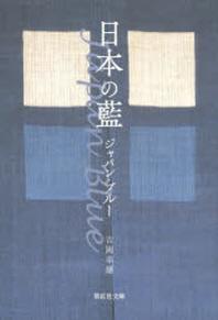 日本の藍 ジャパン.ブル-