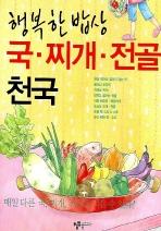 행복한 밥상 국 찌개 전골 천국