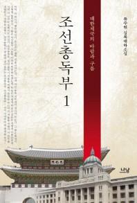 조선총독부. 1