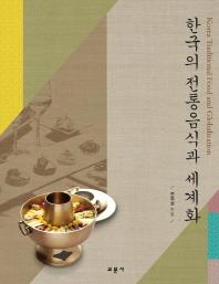 한국의 전통음식과 세계화