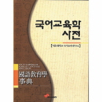 국어교육학 사전