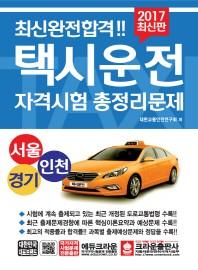 택시운전 자격시험 총정리문제(서울 경기 인천)(2017)(8절)
