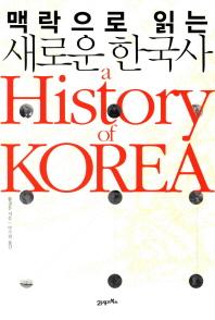 맥락으로 읽는 새로운 한국사
