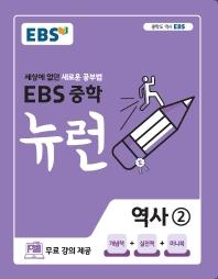 EBS 뉴런 중학 역사2(2021)