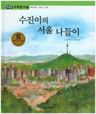 수진이의 서울 나들이