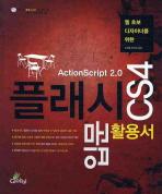 플래시 CS4입문 활용서( ACTION SCRIPT 2.0 )