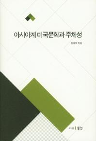 아시아계 미국문학과 주체성