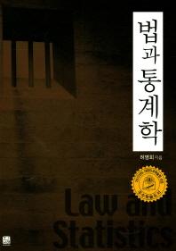 법과 통계학