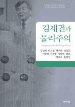 김재권과 물리주의