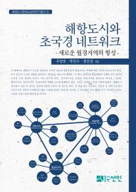 해항도시와 초국경 네트워크
