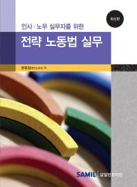 인사 노무 실무자를 위한 전략 노동법 실무(2014)