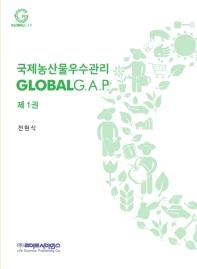 국제농산물우수관리 Global GAP. 1