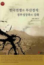 한국전쟁과 부산경제: 경부성장축의 강화