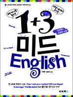 1+3 미드 ENGLISH. 3: 남자들의 삶과 로망