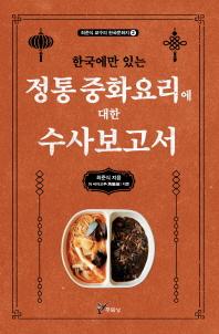한국에만 있는 정통 중화요리에 대한 수사보고서