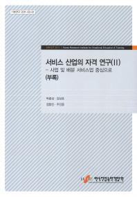 서비스 산업의 자격 연구. 2(부록)
