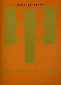 갑 Grammar