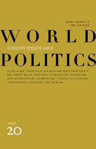 국제정치학 방법론의 다원성