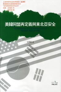 미한동맹 재정의여동북아안전