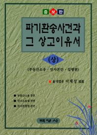 파기환송사건과 그 상고이유서(상)