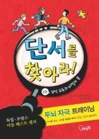 단서를 찾아라. 2: 보석 도둑과 비밀의 문