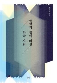 문학의 창에 비친 한국 사회