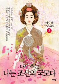 다시 쓰는 나는 조선의 국모다. 2