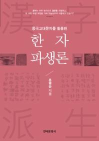 중국고대문자를 활용한 한자파생론